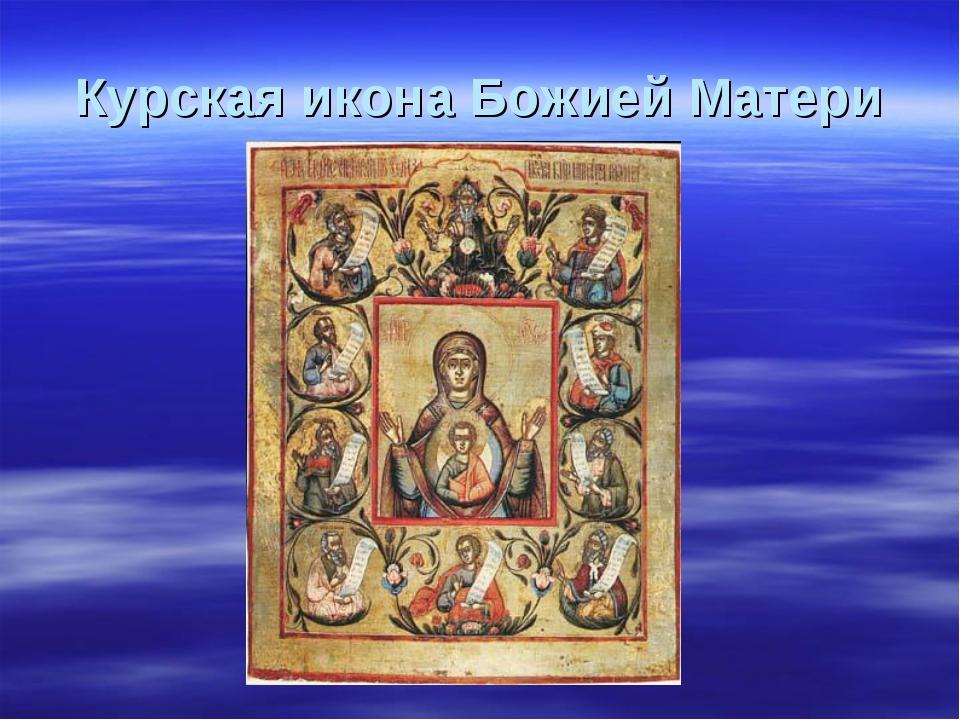 Курская икона Божией Матери