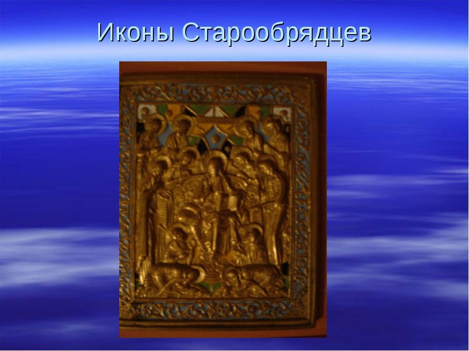 Иконы Старообрядцев