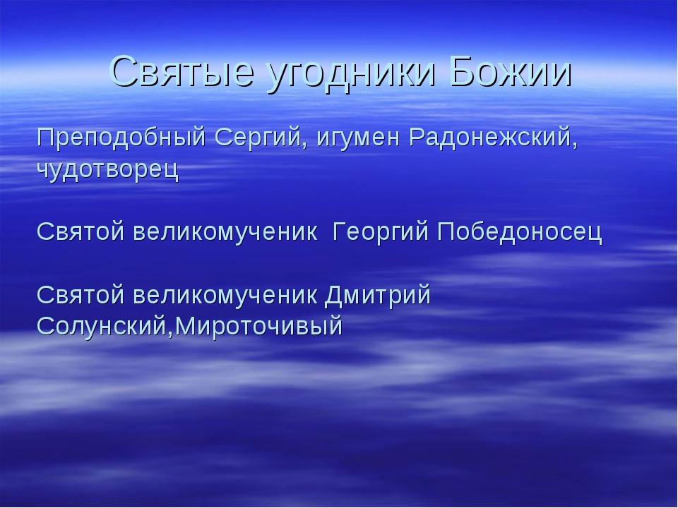 Святые угодники Божии Преподобный Сергий, игумен Радонежский, чудотворец Свят...