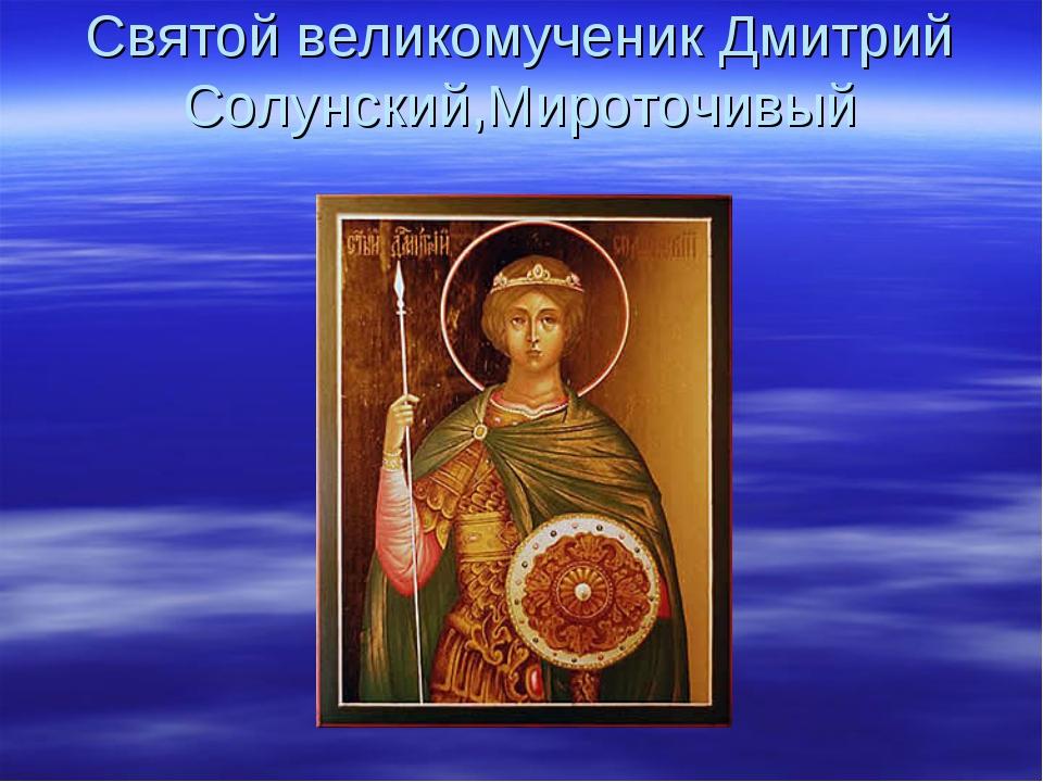 Святой великомученик Дмитрий Солунский,Мироточивый