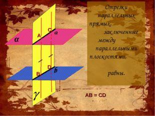 Отрезки параллельных прямых, заключенные между параллельными плоскостями, рав