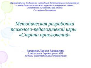 Методическая разработка психолого-педагогичекой игры «Страна приключений» Зак