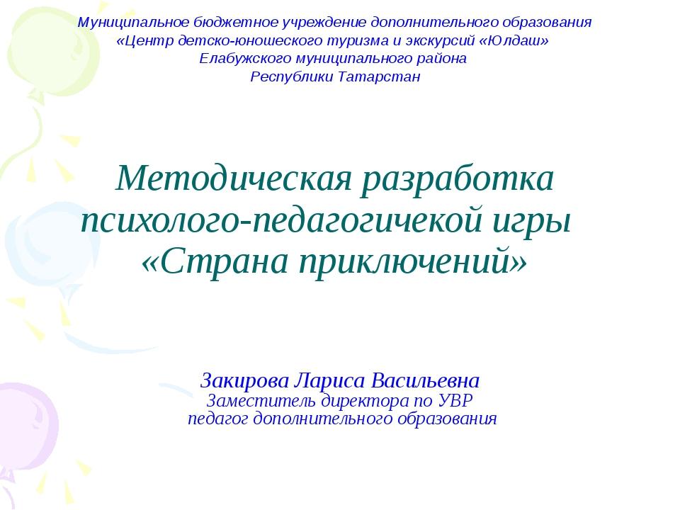 Методическая разработка психолого-педагогичекой игры «Страна приключений» Зак...