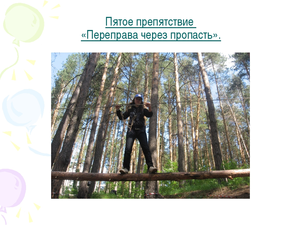 Пятое препятствие «Переправа через пропасть».