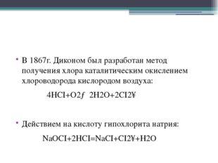 В 1867г. Диконом был разработан метод получения хлора каталитическим окислен