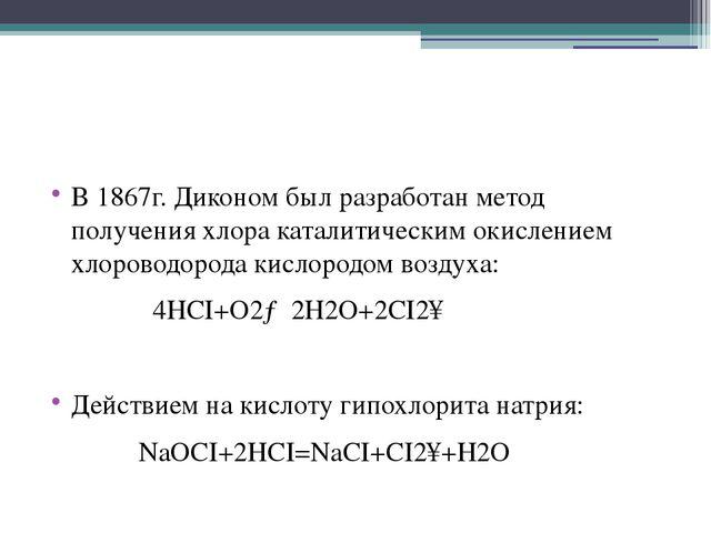 В 1867г. Диконом был разработан метод получения хлора каталитическим окислен...