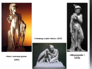 «Язон с золотым руном» (1802) «Ганимед и орёл Зевса» (1817) «Меркурий» !1818)