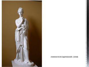 «Княгиня М.Ф.Барятинской» (1818)