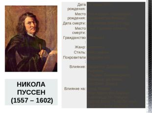 НИКОЛА ПУССЕН (1557 – 1602) Дата рождения: 15 июня1594 Место рождения: Лез-А