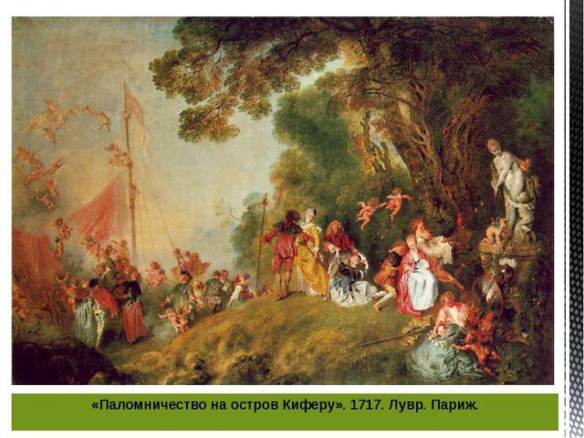«Паломничество на остров Киферу». 1717. Лувр. Париж.