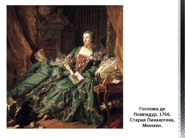 Госпожа де Помпадур. 1756. Старая Пинакотека, Мюнхен.