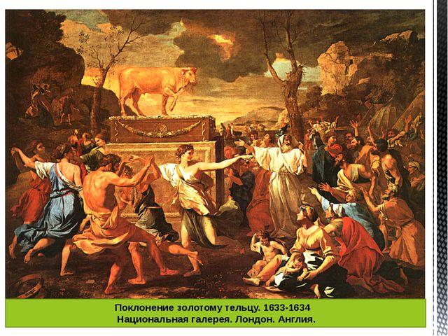 Поклонение золотому тельцу. 1633-1634 Национальная галерея. Лондон. Англия.