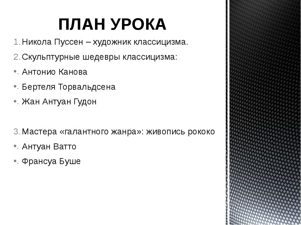 ПЛАН УРОКА Никола Пуссен – художник классицизма. Скульптурные шедевры классиц...