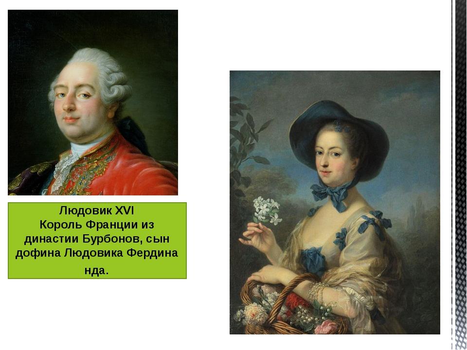 Людовик XVI КорольФранциииз династии Бурбонов, сын дофинаЛюдовикаФердинан...