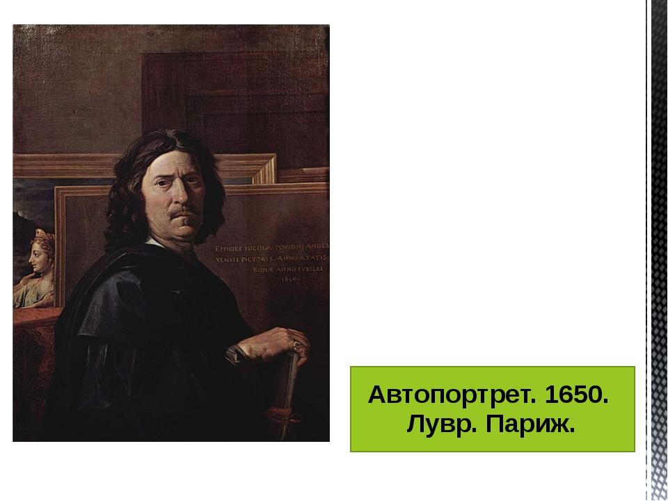 Автопортрет. 1650. Лувр. Париж.