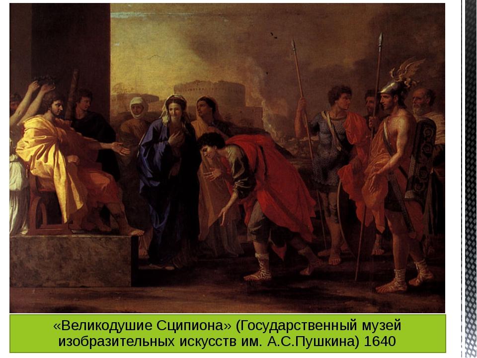 «Великодушие Сципиона» (Государственный музей изобразительных искусств им. А....