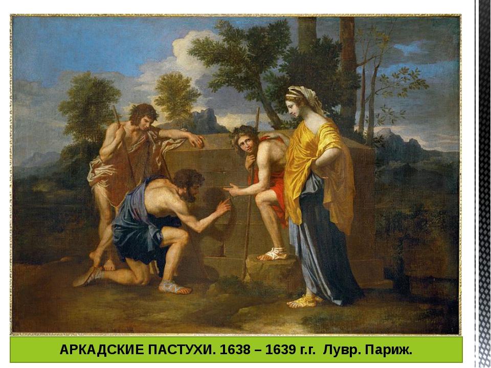 АРКАДСКИЕ ПАСТУХИ. 1638 – 1639 г.г. Лувр. Париж.