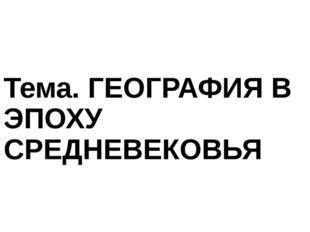 Тема. ГЕОГРАФИЯ В ЭПОХУ СРЕДНЕВЕКОВЬЯ