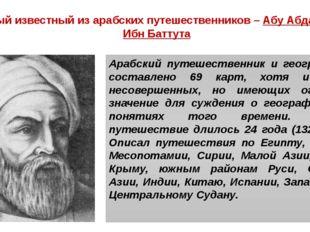 Самый известный из арабских путешественников – Абу Абдаллах Ибн Баттута Арабс