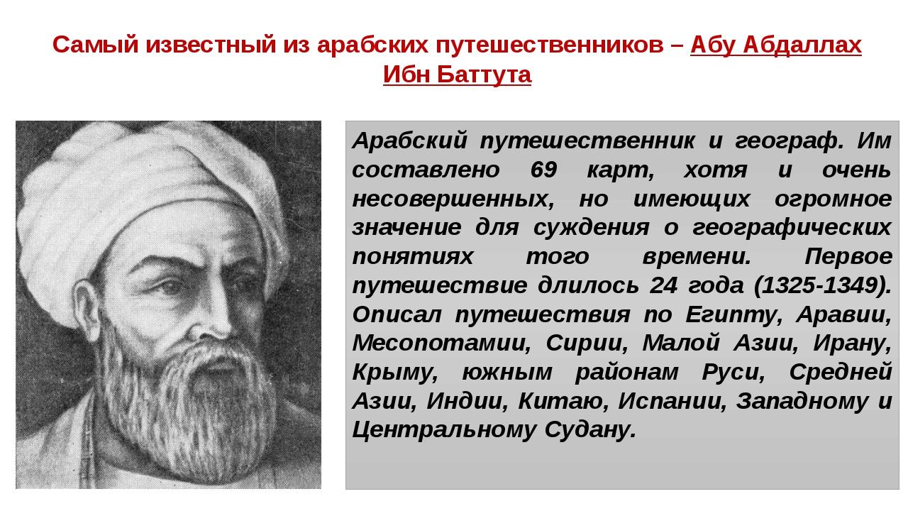 Самый известный из арабских путешественников – Абу Абдаллах Ибн Баттута Арабс...