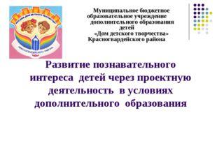 Развитие познавательного интереса детей через проектную деятельность в услови