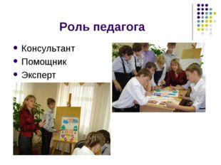 Роль педагога Консультант Помощник Эксперт