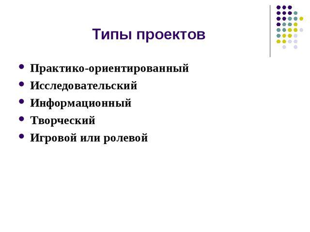 Типы проектов Практико-ориентированный Исследовательский Информационный Творч...