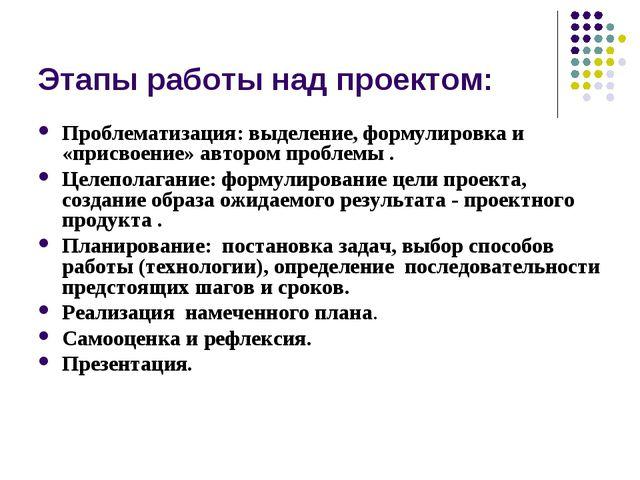 Этапы работы над проектом: Проблематизация: выделение, формулировка и «присво...