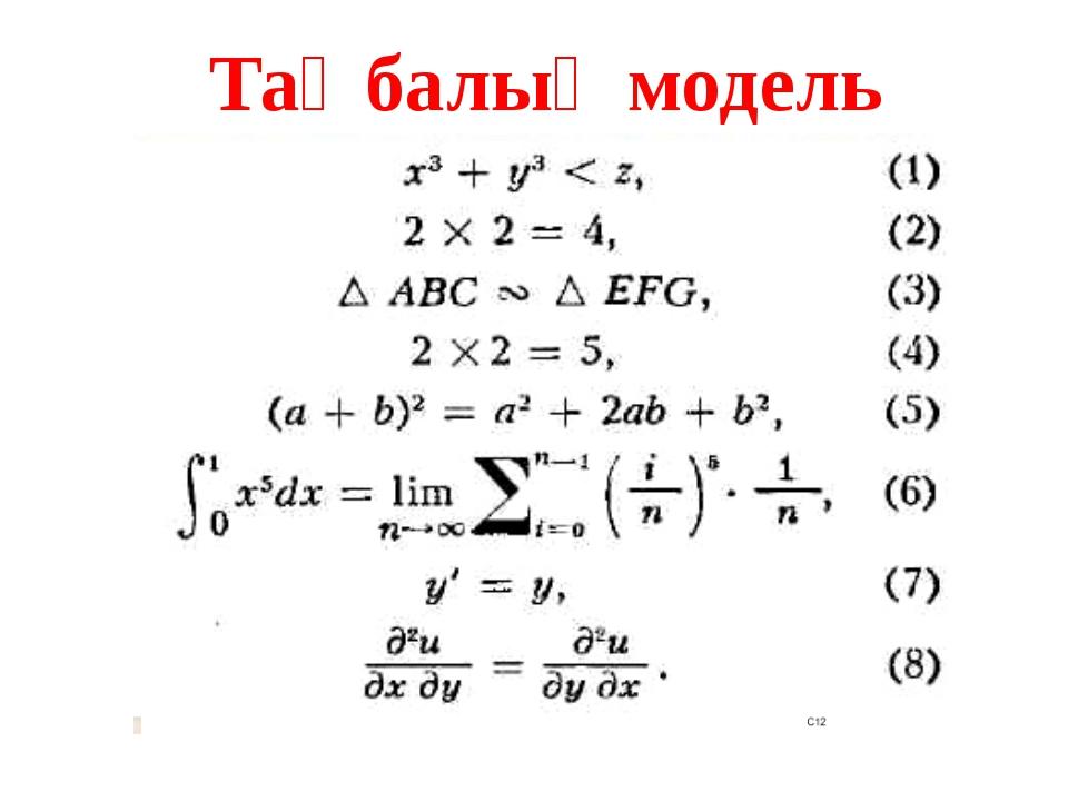 Таңбалық модель