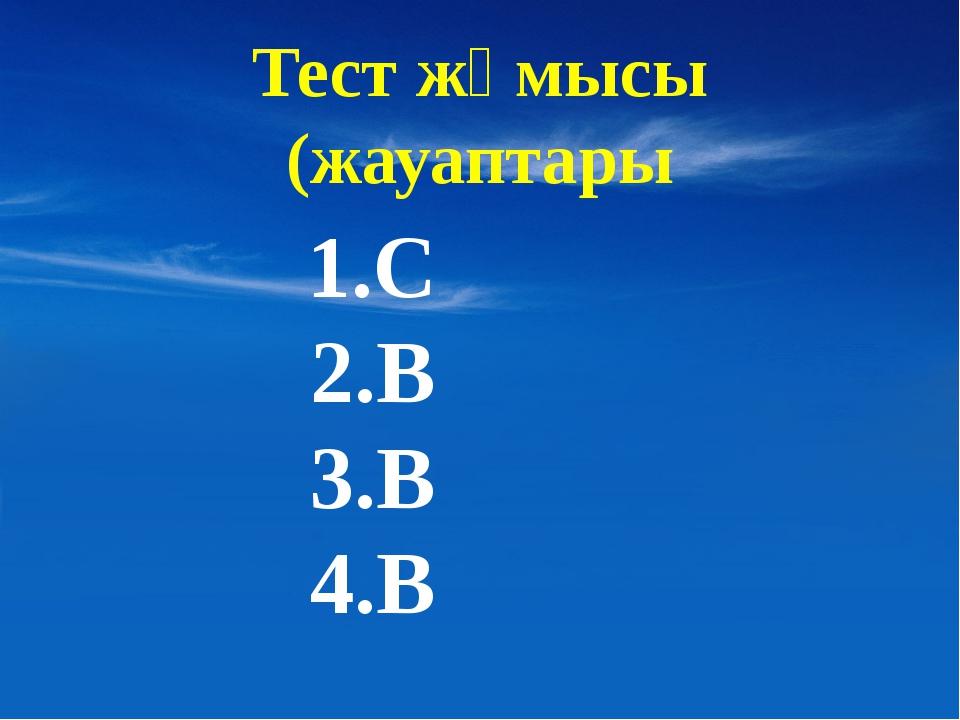 Тест жұмысы (жауаптары 1.С 2.В 3.В 4.В