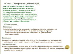 IV этап . Сотворчество (ролевая игра) Задания группам. Историкам: Опираясь н