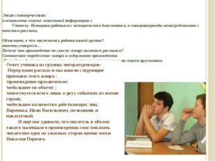 Этап сотворчество: (составление списка «известной информации») Учитель: Исто