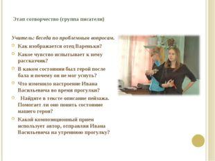 Этап сотворчество (группа писатели) Учитель: беседа по проблемным вопросам. К