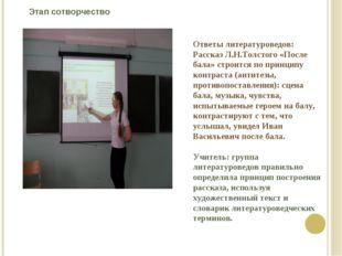 Ответы литературоведов: Рассказ Л.Н.Толстого «После бала» строится по принци