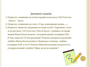 Домашнее задание. 1. Написать сочинение по иллюстрации к рассказу Л.Н.Толсто