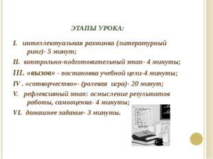 ЭТАПЫ УРОКА: I. интеллектуальная разминка (литературный ринг)- 5 минут; II. к