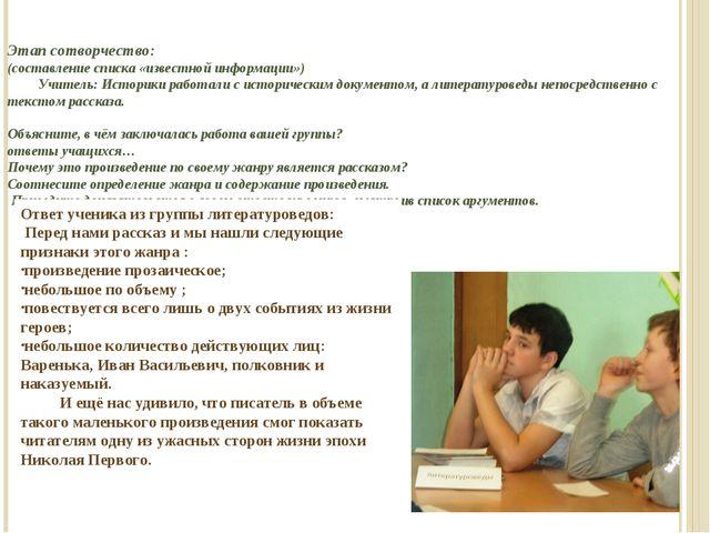 Этап сотворчество: (составление списка «известной информации») Учитель: Исто...