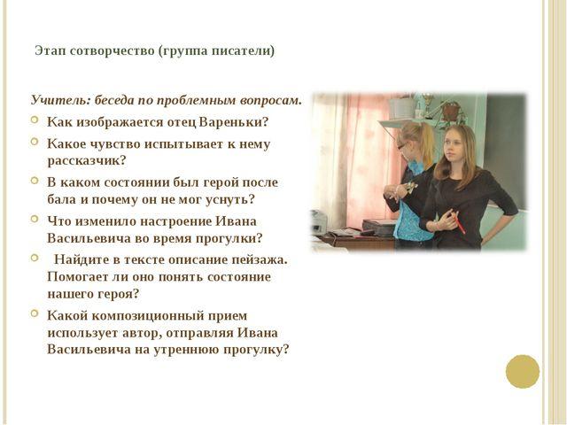 Этап сотворчество (группа писатели) Учитель: беседа по проблемным вопросам. К...