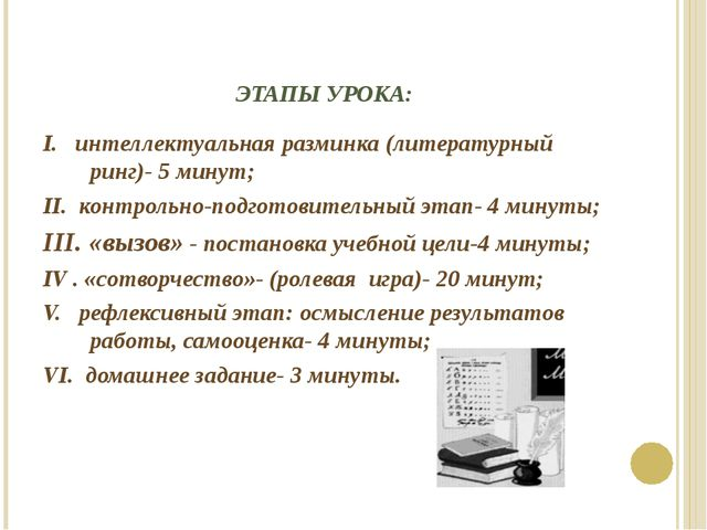ЭТАПЫ УРОКА: I. интеллектуальная разминка (литературный ринг)- 5 минут; II. к...