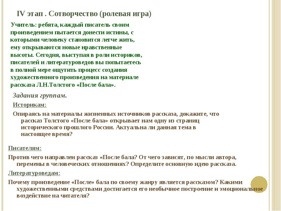 IV этап . Сотворчество (ролевая игра) Задания группам. Историкам: Опираясь н...