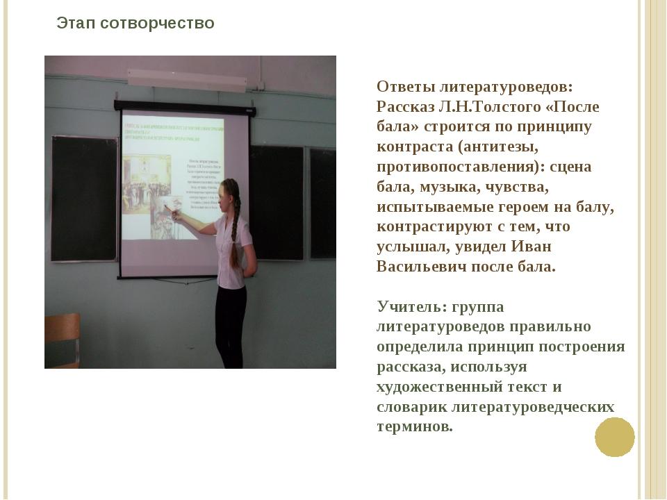 Ответы литературоведов: Рассказ Л.Н.Толстого «После бала» строится по принци...