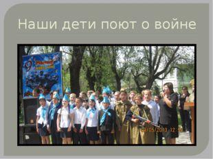 Наши дети поют о войне