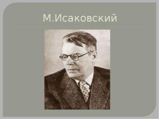 М.Исаковский