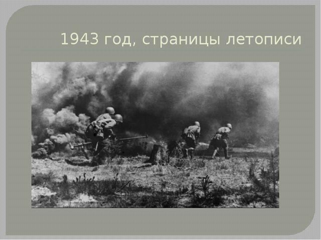 1943 год, страницы летописи