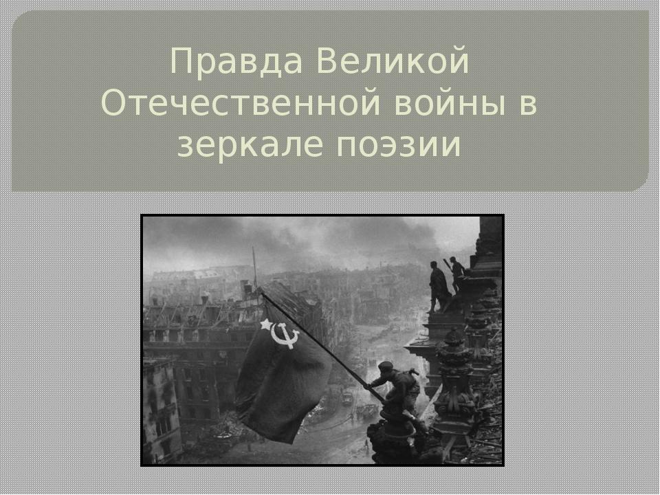 Правда Великой Отечественной войны в зеркале поэзии