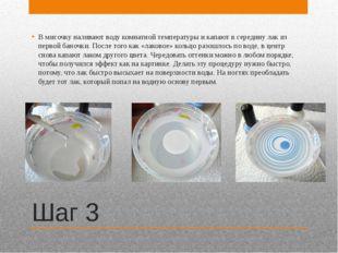 Шаг 3 В мисочку наливают воду комнатной температуры и капают в середину лак и