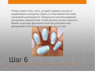 Шаг 6 Теперь можно снять скотч, который защищал пальцы от окрашивания и аккур