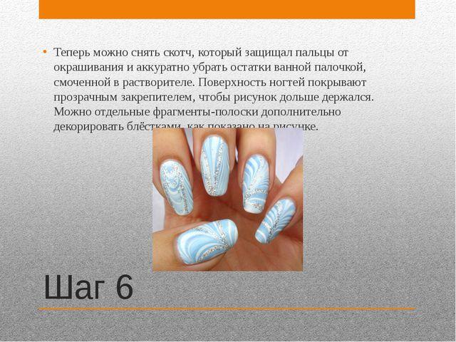 Шаг 6 Теперь можно снять скотч, который защищал пальцы от окрашивания и аккур...