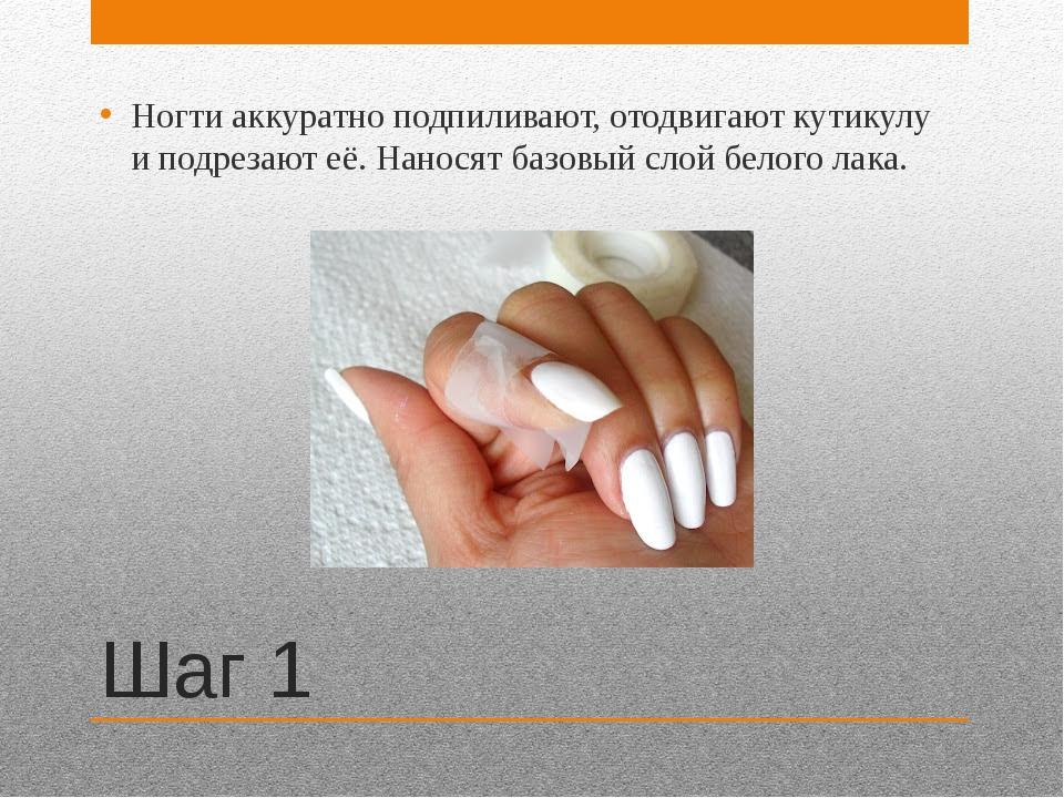 Как аккуратно подпиливать ногти