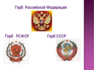 Герб Российской Федерации Герб РСФСР Герб СССР